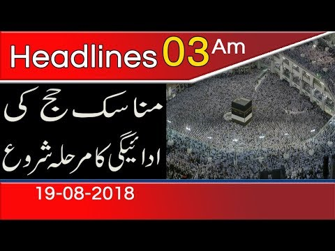News Headlines & Bulletin | 3:00 AM | 19 August 2018 | 92NewsHD