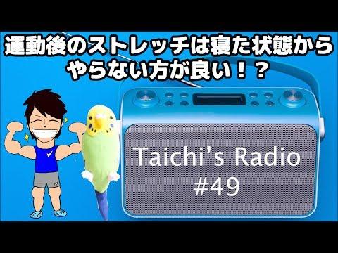 【Taichi's Radio#49】運動ごのストレッチは寝た状態からスタートしない!