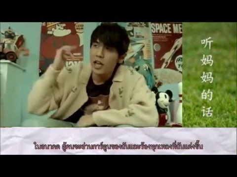 Jay Chou 周杰倫【听妈妈的话 Listen to Mom】THAISUB+PINYIN