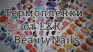 Термопленки от E&K BeautyNails
