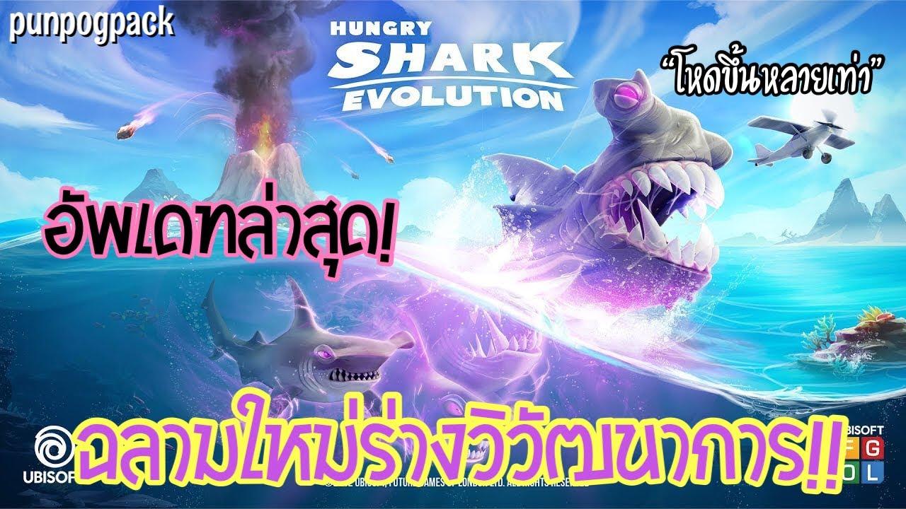 Hungry Shark Evolution - อัพเดทใหม่ล่าสุด! ฉลามใหม่ร่างวิวัฒนาการโหดขึ้นหลายเท่า (เหมือนได้ฉลามใหม่)