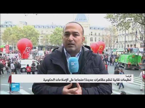 ما هي النقابات الفرنسية التي اتفقت على التظاهر ضد قانون العمل؟  - 17:22-2017 / 11 / 16