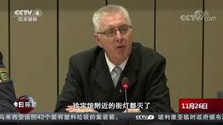 [今日环球]德国德累斯顿绿穹珍宝馆遭窃  CCTV中文国际
