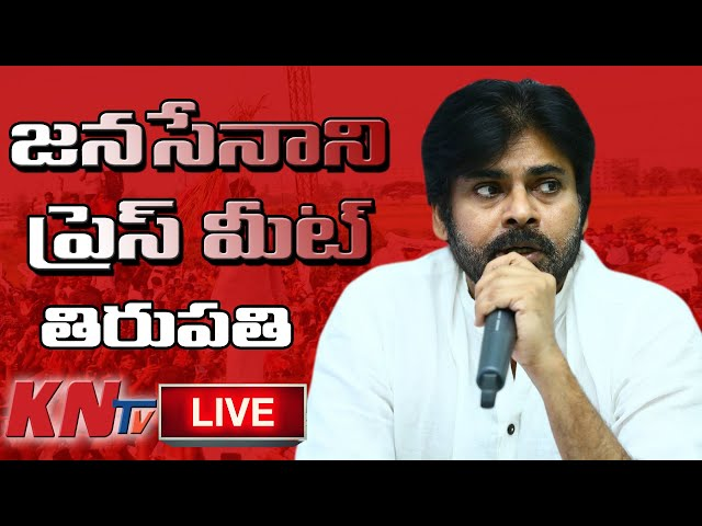 LIVE || JanaSena Party Press Meet at Tirupati | | Pawan Kalyan | KNtvTelugu