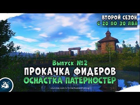 Выпуск #2 • Прокачка фидеров в Русской Рыбалке 4 • Первая рыбалка на Патерностер