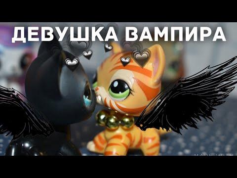 LPS:  Девушка Вампира - Фильм