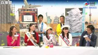 ツーリズムEXPOジャパン2014 公式放送室 「兵庫編」