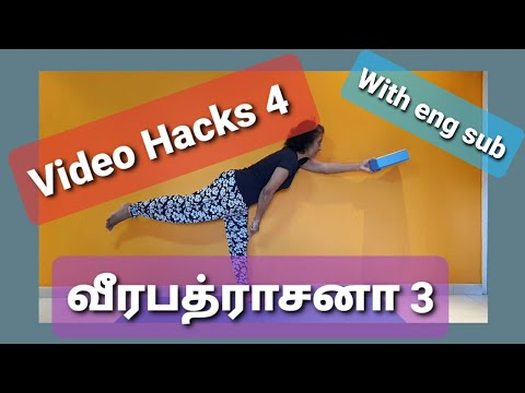 yoga/yogasana/யோகா /யோகாசனா  yoga hacks 4  veera