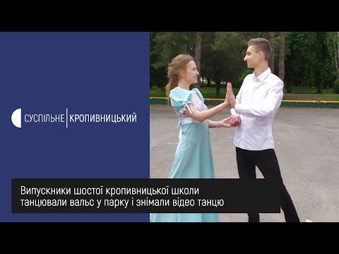 UA: Кропивницький: Випускники шостої кропивницької школи танцювали вальс у парку та знімали відео танцю