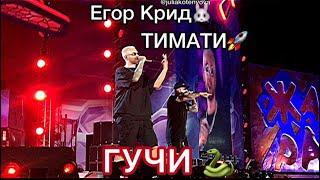 Егор Крид  и Тимати - ГУЧИ 🐍 выступление на фестивале ЖАРА 2018 в Баку ❤️