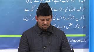 National Quran Seminar 2017