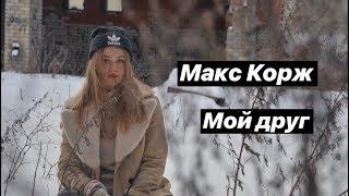 Скачать Макс Корж Мой друг Cover By Даша Волосевич