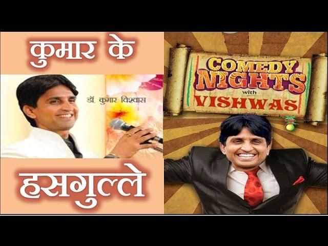 Kumar Vishwas ke Hasgulle | कुमार विश्वास के हसगुल्ले