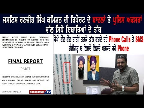FACTS & TRUTHS BEHIND JUSTICE RANJIT SINGH COMMISSION REPORT