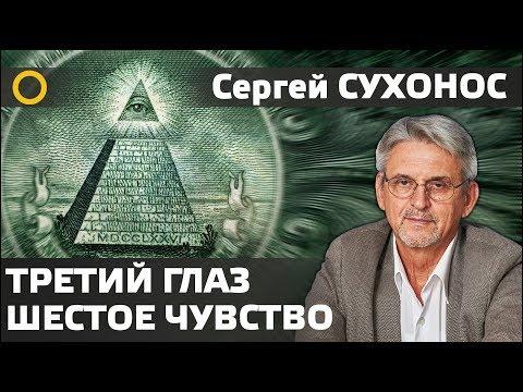 Сухонос С.И. 8. ШЕСТОЕ ЧУВСТВО, 3-Й ГЛАЗ, 4-МЕРНОЕ ЗРЕНИЕ. 2019.10.20