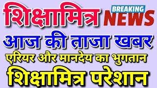 Shiksha Mitra Aaj Ki Taza Khabar   शिक्षामित्र आज की ताजा खबर   Latest News Today 2018-2019 in Hindi