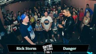 Битва 1 на 1 • 1/8 ФИНАЛА • Danger -VS- Rick Storm