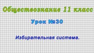 Обществознание 11 класс (Урок№30 - Избирательная система.)