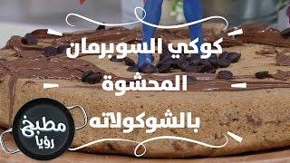 كوكي السوبرمان المحشوة بالشوكولاتة - ايمان عماري