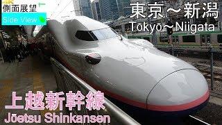 【4K側面展望】上越新幹線 MAXとき(東京~新潟)