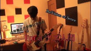 【山岸竜之介】Revision of Sence-I'm a クズ人間【弾いてみた】