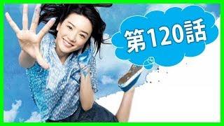 『半分、青い。』第120話 / 仙吉との約束を守る花野 / 仙吉の遺言は?
