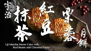 Uji Matcha Moon Cake with Red Beans and Chestnut Paste 宇治抹茶紅豆栗蓉月餅