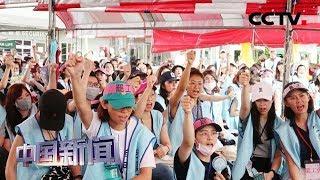 [中国新闻] 长荣航空空服员罢工进入第16天 | CCTV中文国际