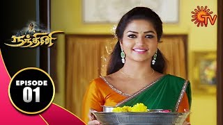 Nandhini - நந்தினி | Episode 01 | Sun TV Serial | Hit Tamil Serial