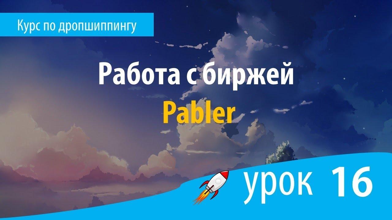 Работа с биржей Паблер урок 16 / Арбитраж трафика быстрый старт