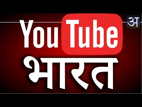 Top 10 Youtube Channels of India. शीर्ष 10 भारतीय यूट्यूब चैनल