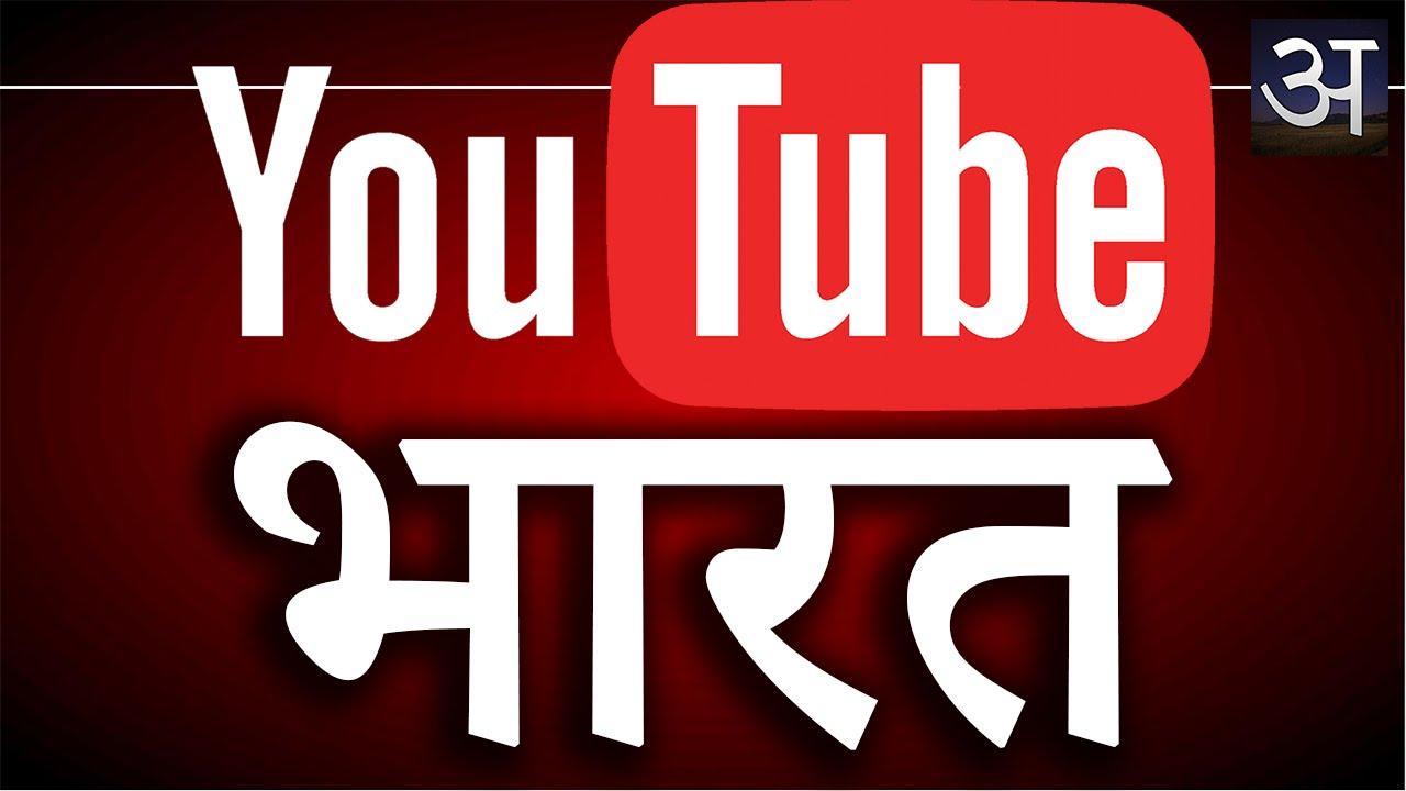 Top 10 Youtube Channels of India  शीर्ष 10 भारतीय यूट्यूब चैनल
