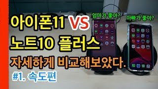 아이폰11 VS 갤럭시노트10 플러스 자세하게 비교해보았다.(iphone11 VS Galaxy Note 10 +)