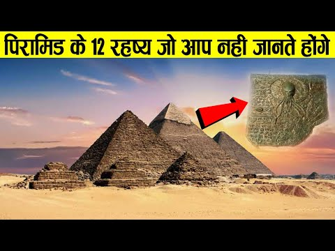 Secret of Pyramids of Egypt in Hindi/Urdu