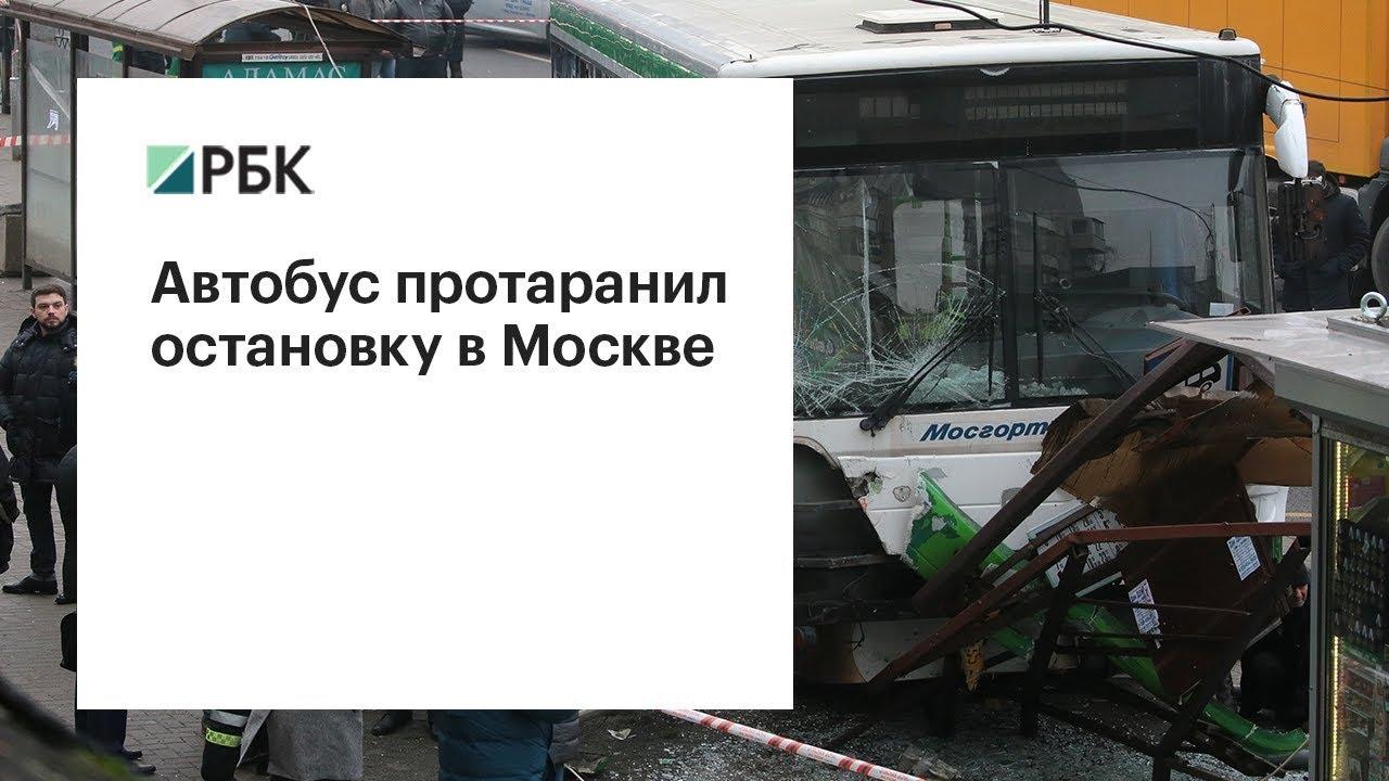На «Сходненской» в остановку врезался автобус