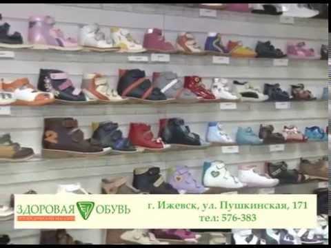 Магазин Здоровая Обувь в Ижевске смотрите!