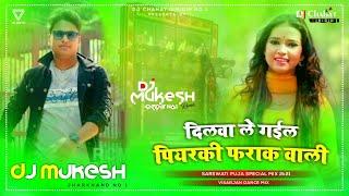 Dilwa Le Gail Piyaraki Farak Wali_!!_Visarjan Dance Mix_!!_Dj Mukesh