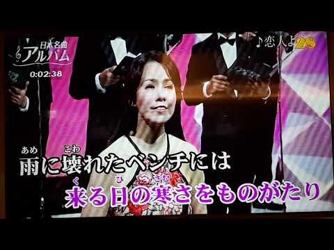Amy翻唱     恋 人 よ      森 麻季     志明一族 演歌秀