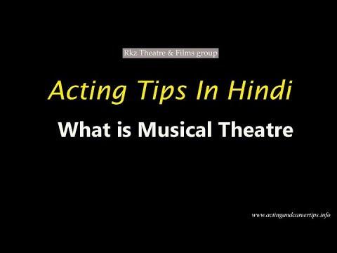 Acting Tips Video : जानें क्या होता है म्यूजिकल रिहर्सल ड्रामा