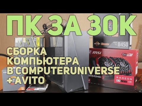 Игровой компьютер за 30000 | Сборка ПК Ryzen 5 1600 RX 580 Computeruniverse + Avito