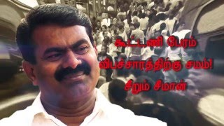 Bargaining for election alliance is equal to prostitution | Seeman - Dinamalar March 6th 2016