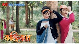 Kajironga Xuwani | Gitali Kakati & Pranjal Parashar | Latest Assamese Video Song 2018
