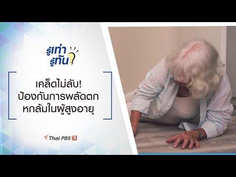 เคล็ดไม่ลับ! ป้องกันการพลัดตกหกล้มในผู้สูงอายุ : รู้เท่ารู้ทัน (20 ธ.ค. 62)