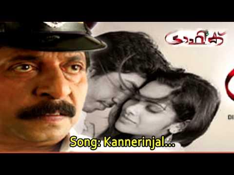Kannerinjal lyrics | കണ്ണെറിഞ്ഞാൽ കാണാത്തീരം | Traffic Movie Songs Lyrics