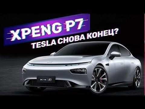 Обзор XPENG P7. Премьера конкурента Tesla Model S за $38К+. Делаем предзаказ авто на выставке
