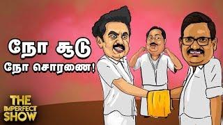 Darbar படம் பார்த்த M.K.Stalin! | தி இம்பர்ஃபெக்ட் ஷோ