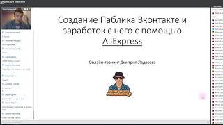 Заработок на AliExpress + пошаговое создание и продвижение своего паблика ВК