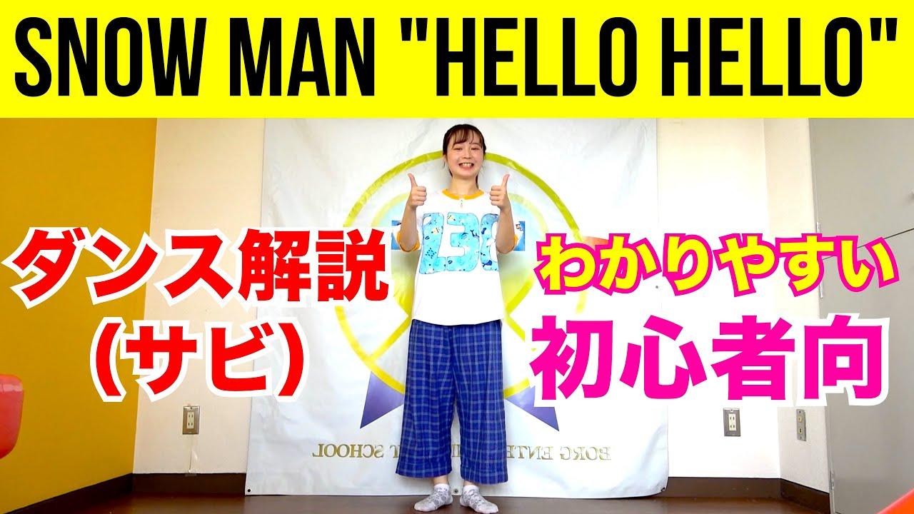 Snow Man「HELLO HELLO」ダンス解説(サビ反転・初心者)| Dance Tutorial in Japanese (Mirrored)