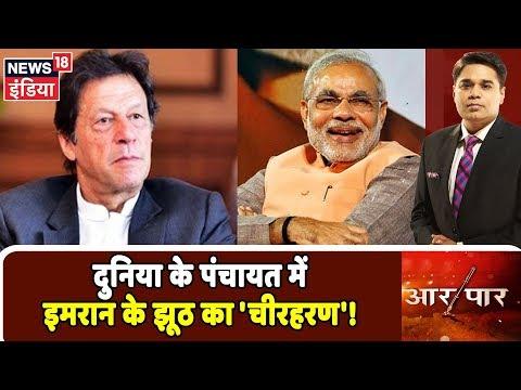 दुनिया के पंचायत में Imran Khan के झूठ का 'चीरहरण'! | देखिये Aar Paar Amish Devgan के साथ