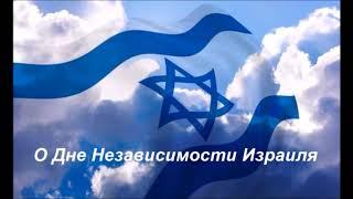 О Дне Независимости Израиля